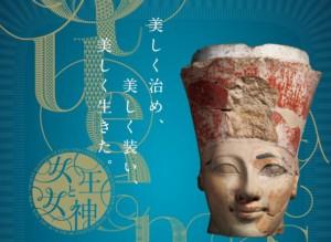 古代エジプト展