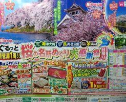 阪急交通社・トラピックス