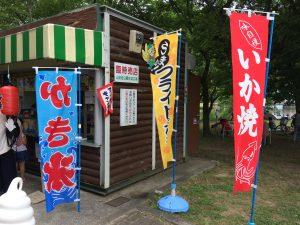 山田池公園 売店