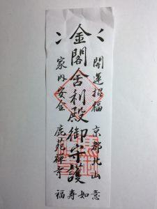 金閣寺 お札