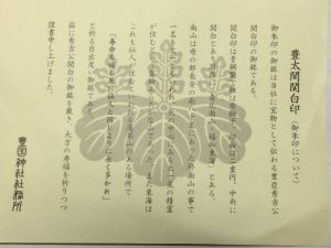 豊太閤関白印(御朱印について)