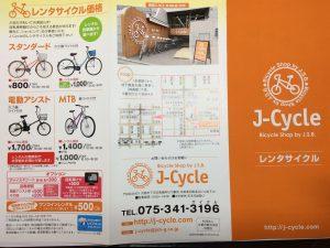 レンタサイクル「J-Cycle」