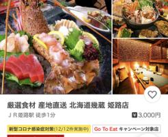 「北海道幾蔵 姫路店」